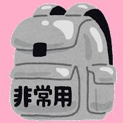 hijouyou_mochidashi_bag 1