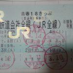 青春18きっぷ!奈良~北海道(新潟回り)プランは?