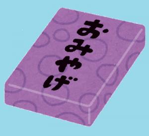 omiyage 3