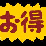 奈良でのお得な切符はどんなのがあるの?①