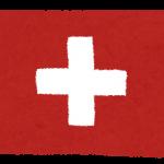スイスの教育制度ってどんなの?
