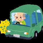 免許の返納!高齢者が免許証返納する年齢はいつがいいの?