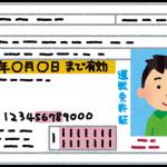 準中型自動車免許制度【新制度】ってなに?