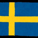 スウェーデンの教育制度ってどんなの?