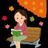秋のおすすめ本!BEST10はどれなの?