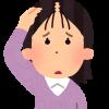女性の前髪のハゲ!原因と予防は!?